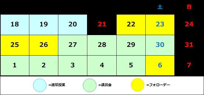 授業カレンダー