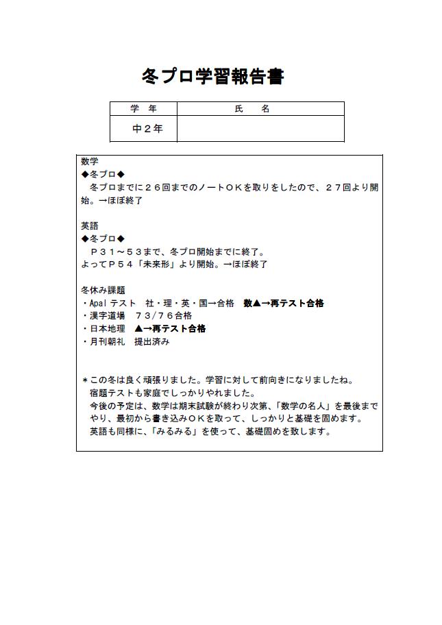 中2 報告書